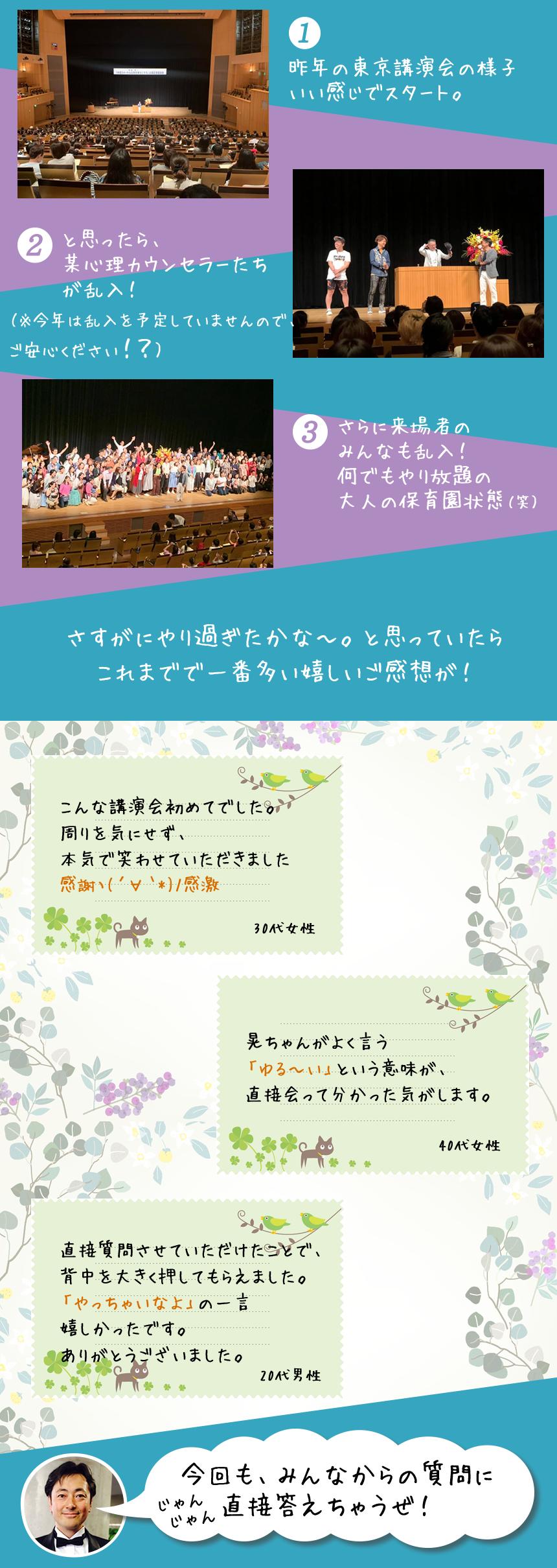 2020年9月6日本田晃一講演会